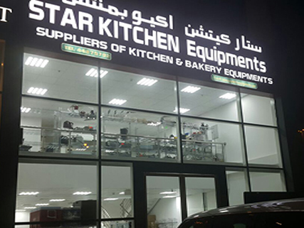 star kitchen equipments is one of the familiar names in the kitchen equipment business since 2009 with a constant on quality innovation and fair look - Star Kitchen